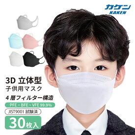 【日本カケン認証 JIS規格 VFE PFE BFE 99.9%】マスク kf94 マスク 子供用 不織布マスク 30枚入り 夏用 立体マスク 魚型 3D立体 mask ウイルス対策 花粉症対策 マスク 柳葉型 4層構造 kn94マスク キッズ 2歳〜12歳 使い捨てマスク 不織布マスク kf94 マスク 小さめ