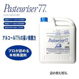 アルコール 消毒液 在庫あり パストリーゼ アルコール除菌 ドーバーパストリーゼ 77 詰め替え 5000ML ウィルス対策