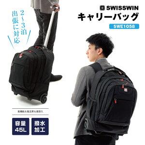 送料無料 SWISSWINキャリーバック スーツケース キャリーケース 機内持ち込み 2way メンズ レディース 大容量 軽量 修学旅行 旅行バッグ リュックサック ブランド アウトドア バッグパック大人