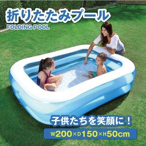 プール 送料無料 ビニールプール 家庭用プール ファミリープール 大型 205cm×145cm×50cm あそび キッズプール 子供用プール 水遊び 庭遊び 青 水色 透明 白 オーバルプール 長方形プール ガーデ