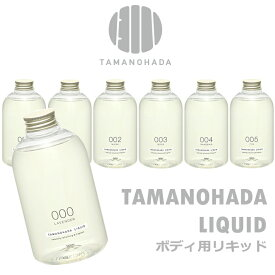 TAMANOHADA タマノハダリクイッド ボディソープ 540ml6種類 香り 玉の肌石鹸 タマノハダ ボディソープ オーガニック ナチュラル 石けん石鹸 せっけん TAMANOHADA LIQUID ギフト プレゼント