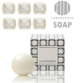 TAMANOHADA タマノハダソープ 125g 玉の肌石鹸 タマノハダ6種類 香り 石けん 石鹸 せっけん ボディケア タマノハダ ギフト プレゼント