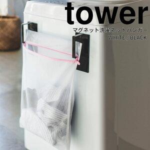 tower タワー マグネット洗濯ネットハンガー3621/3622 ホワイト ブラック 洗濯 活用 スキマ収納 仕分け そうじ 洗濯機横 洗面所 バスルーム 吊るす 洗面台 洗濯かご 掃除 整理 整頓 収納 ストレー
