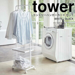 tower タワー ランドリーハンガーカートセット4356/4357 白 黒 ホワイト ブラック 洗濯かご 洗濯籠 ハンガーラック 部屋干し 収納 ランドリー 洗面所 脱衣所 磁石 大容量 省スペース すきま おし
