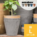 amabro アートストーン プランター L 鉢 10-11号 貯水タイプ 水やり忘れ防止 植木鉢 観葉植物 花 多肉植物 ハーブ 鉢…