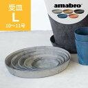 amabro アートストーン 受け皿 L 10-11号鉢用 SAUSER ソーサー 鉢皿 プランター用 植木 観葉植物 花 多肉植物 ハーブ …
