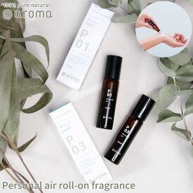 【着後レビューで選べる特典】アットアロマ パーソナルエアー ロールオン フレグランス P01 P03 @aroma Personal air roll-on Fragrance 10ml 塗る香水 エッセンシャルオイル メンズ レディース 香り