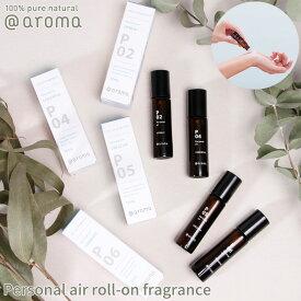 【着後レビューで選べる特典】アットアロマ パーソナルエアー ロールオン フレグランス P02 P04 P05 P06 @aroma Personal air roll-on Fragrance 10ml 塗る 香水 エッセンシャルオイル 落ち着く