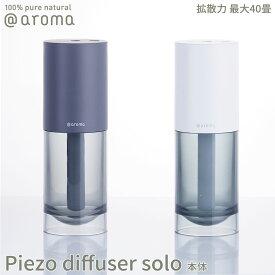 【着後レビューで選べる特典】アットアロマ ピエゾディフューザー ソロ piezo diffuser solo 静か 広範囲 最大約70m2 ルームフレグランス エッセンシャルオイル USB オフィス リビング 目黒蓮