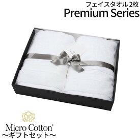 【ギフトボックス付】マイクロコットン プレミアム (MicroCotton Premium)フェイスタオル 2枚セットプレゼント お祝い お歳暮 結婚 新築 BOX GIFT 贈り物 お風呂 ラッピング インド綿100% 引っ越し 新生活 母の日