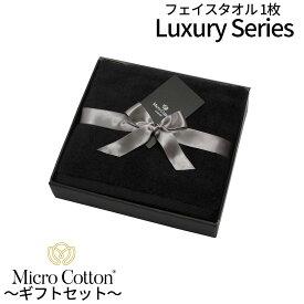 【ギフトボックス付き】マイクロコットン ラグジュアリー(MicroCotton Luxury)フェイスタオル1枚プレゼント お祝い お歳暮 結婚 新築 BOX GIFT 贈り物 お風呂 ラッピング インド綿100% 引っ越し 新生活 母の日
