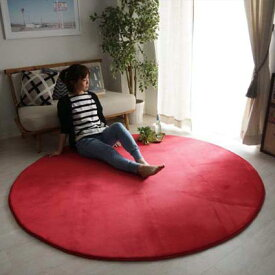 ウレタンラグ 洗える 洗濯できる さらさら無地のフランネルラグ 円形 直径約190cm (約2畳) ノーマルタイプ