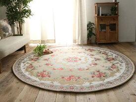 高級シェニール糸で織られた美しいデザインのゴブラン織ラグ 約120cm円形