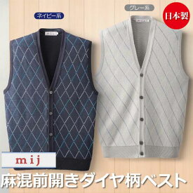 メンズ 紳士服 mij/エムアイジェイ日本製麻混前開きダイヤ柄ベスト(JN-0003)【送料無料】