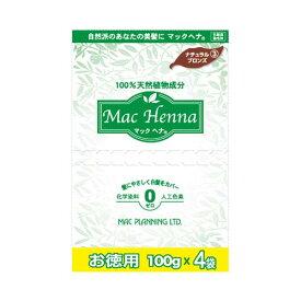 白髪染め ヘアカラー マックヘナハーバルトリートメントお徳用 ナチュラルブロンズ 400g(100g×4袋)