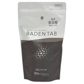 重炭酸入浴剤 保温 保湿 薬用 Baden Tab 30錠(6回分) BT-8758 医薬部外品