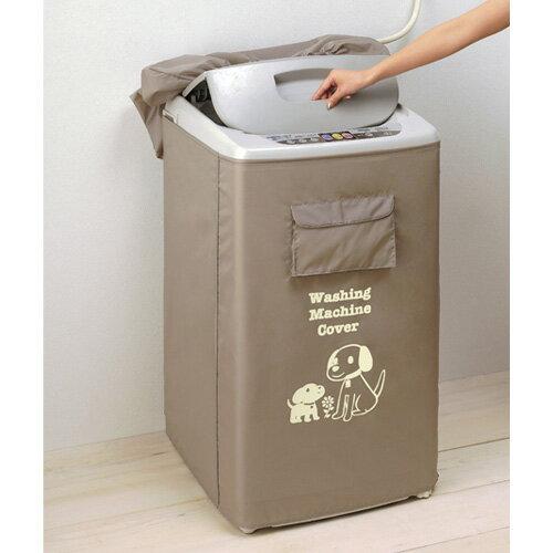 メール便 即出荷!洗濯機すっぽりカバー 洗濯機カバーの通販 洗濯機のカバー ベージュ【smtb-TD】【saitama】