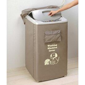 即納!洗濯機すっぽりカバー 洗濯機カバーの通販 ベージュ