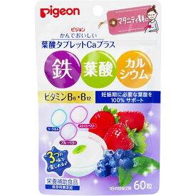 Pigeon(ピジョン) かんでおいしい葉酸タブレットカルシウムプラス ストロベリー・ブルーベリー・ヨーグルト 60粒
