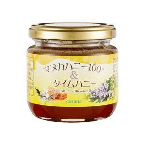 cosana コサナ マヌカハニー100+ & タイムハニー 200g 蜂蜜 ハチミツ はちみつ マヌカ スーパーフード