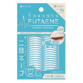 FUTAEME アイテープ 3個セット 二重まぶた 二重コスメ 二重メイク 二重形成アイテープ