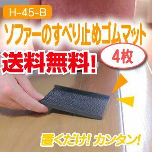 送料無料(メール便/DM便)!即納!ソファーのすべり止めゴムマット(4枚) H-45-B ブラック 代引き不可