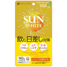 飲む日焼け止め UV サプリ SUN WHITE サンホワイト 【クリックポスト】メール便 送料無料【smtb-TD】【saitama】