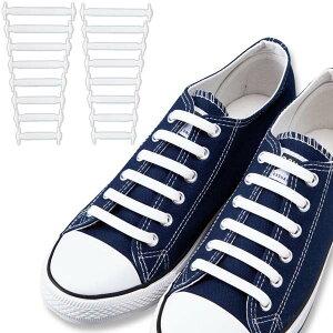 のびーる靴ひも(白) 靴紐 靴ヒモ ほどけない 結ばない 伸びる 子供靴 運動靴【クリックポスト】メール便【送料無料】