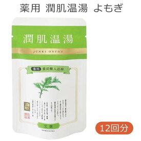 重炭酸入浴剤 保温 冷え 疲れ 肩こり 薬用 潤肌温湯 よもぎ 12回分 N-8733 医薬部外品