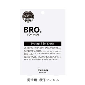 BRO. FOR MEN Protect Film Sheet 吸汗 シート フィルム 極薄【クリックポスト】メール便【送料無料】【smtb-TD】【saitama】