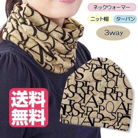 3通りで使えるニット帽 ブラウン 【クリックポスト】メール便 送料無料【smtb-TD】【saitama】