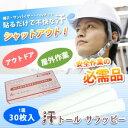 送料無料(メール便/DM便)!汗トールサラッピー(1箱30枚入) 額の汗取りシート 吸汗 帽子 ヘルメット サンバイザー 代引き不可