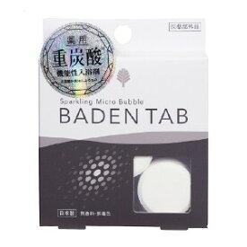 重炭酸入浴剤 保温 保湿 薬用 Baden Tab(バーデンタブ) 5錠×1パック 医薬部外品