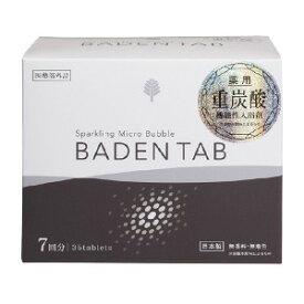 重炭酸入浴剤 保温 保湿 薬用 Baden Tab(バーデンタブ) 5錠×7パック 医薬部外品
