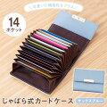 じゃばら式カードケース(サックスブルー)【クリックポスト】