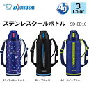 297位:【送料無料】象印 ステンレスクールボトル SD-ED10【smtb-TD】【saitama】