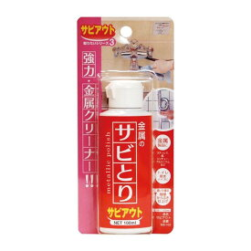 日本ミラコン 金属のサビとり サビアウト 100ml MS-103 さび落とし クリーナー 洗剤 浴室 トイレ 洗面所 台所 蛇口 パイプ