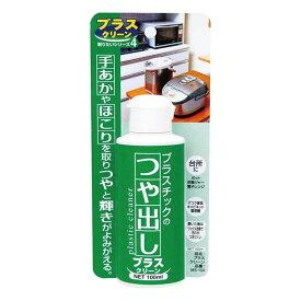 日本ミラコン プラスチックのつや出し プラスクリーン 100ml MS-104 洗剤 クリーナー 静電防止剤配合