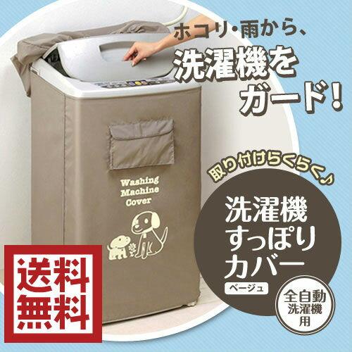 送料無料(メール便/DM便)!即出荷!洗濯機すっぽりカバー 洗濯機カバーの通販 洗濯機のカバー ベージュ 代引き不可【smtb-TD】【saitama】