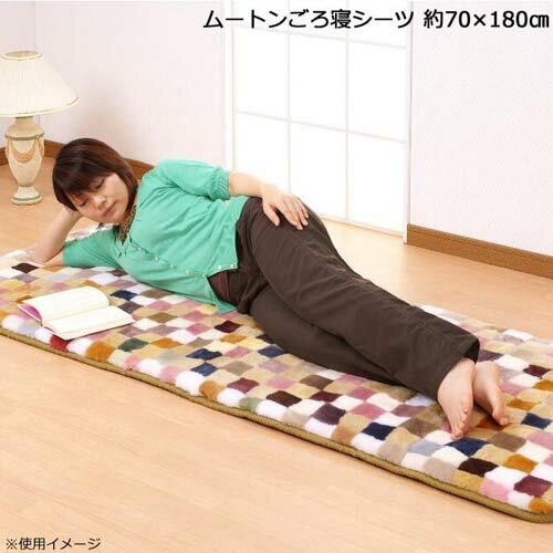 【送料無料】ムートン ごろ寝シーツ 約70×180cm DZLBC170【smtb-TD】【saitama】