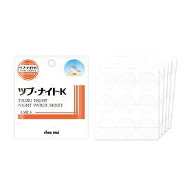 角質粒ケア ツブ・ナイトK ナイトパッチシート 45枚 【クリックポスト】メール便【送料無料】【smtb-TD】【saitama】
