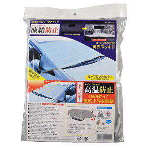 車用 フロントガラス用カバー 凍結防止 霜防止 カーフロントカバー FIN-780【クリックポスト】メール便【送料無料】【smtb-TD】【saitama】