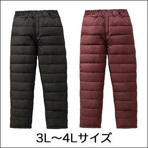 【送料無料】ふわふわダウン あったかパンツ 3L〜4Lサイズ【smtb-TD】【saitama】