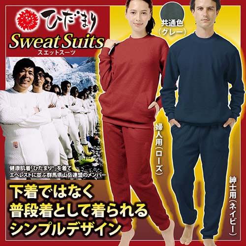 【送料無料】ひだまり スエットスーツ 上下セット【smtb-TD】【saitama】