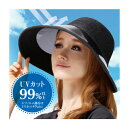 洗えるすっぴん隠しモデルハット 女優帽 帽子 レディース