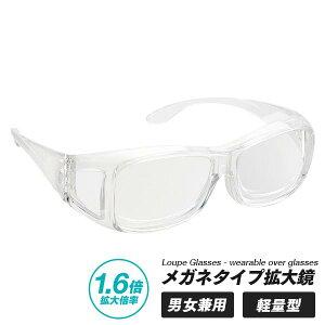 メガネタイプ拡大鏡 1.6倍(シニアグラス、老眼鏡代わりに) 1005578
