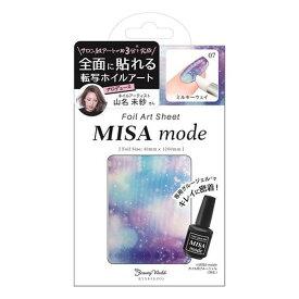 ネイルアート 転写ホイル ビューティーワールド MISA mode 転写ホイル 6個セット ミルキーウェイ MIS487【クリックポスト】メール便【送料無料】【smtb-TD】【saitama】
