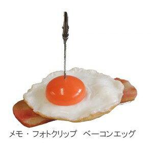 メモスタンド 写真立て 食品サンプル 日本職人が作る メモ・フォトクリップ ベーコンエッグ IP-411