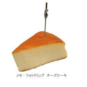 メモスタンド 写真立て 食品サンプル 日本職人が作る メモ・フォトクリップ チーズケーキ IP-413