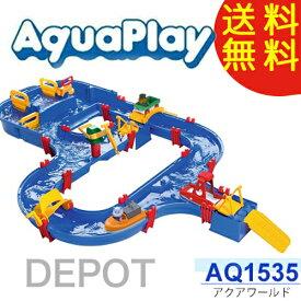 ボーネルンド AQ1535【アクアプレイ  アクアワールド】送料無料(一部地域を除く)子ども 水遊び 外遊び 夏